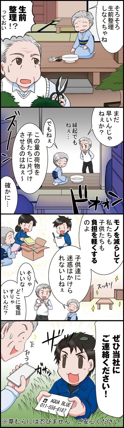 お悩み漫画